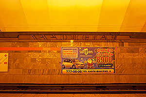 Фотогалерея станция Ладожская