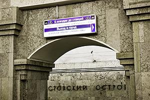 Фотогалерея станции Крестовский Остров